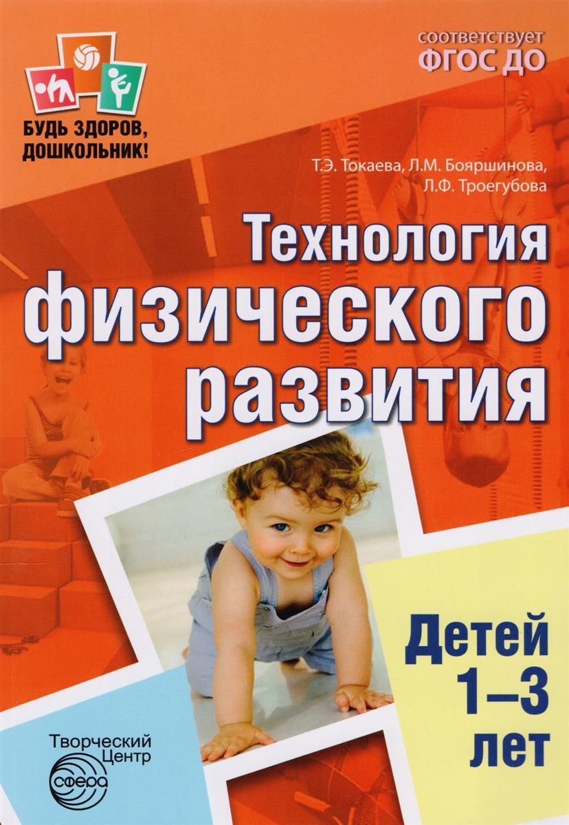 Токаева Т., Бояршинова Л., Троегубова Л. Технология физического развития детей 1 - 3 лет кухонный стол кубика портофино 2