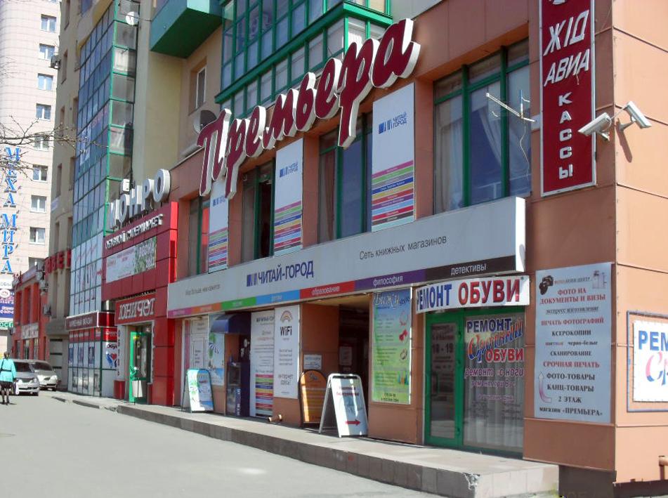 «Читай-город» в Челябинске