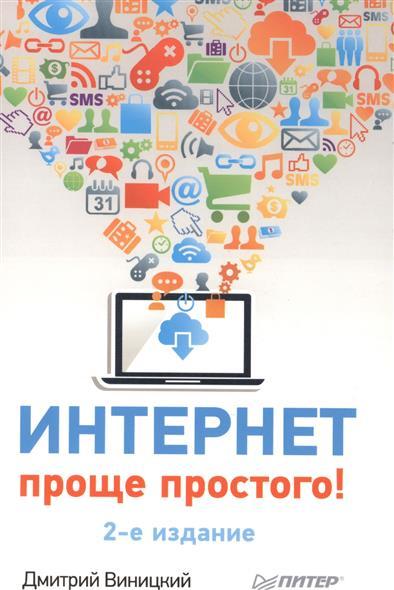 цена на Виницкий Д. Интернет проще простого! 2-е издание