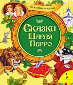 Сказки Перро Кот в сапогах... смф сказки бл кот в сапогах 11094
