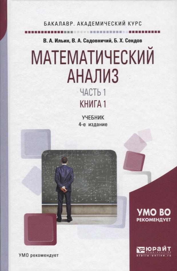 все цены на Ильин В., Садовничий В., Сендов Б. Математический анализ. В 2-х частях. Часть 1. В 2-х книгах. Книга 1. Учебник для академического бакалавриата онлайн