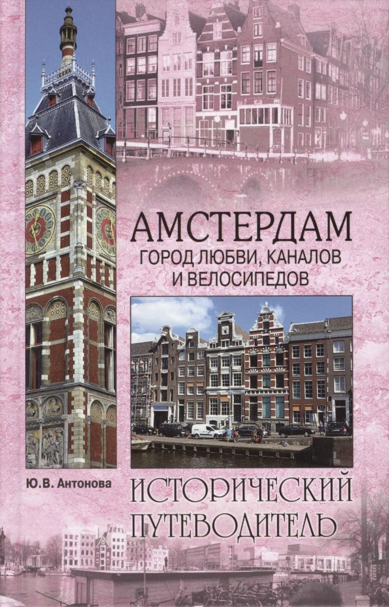 Антонова Ю. Амстердам. Город любви, каналов и велосипедов