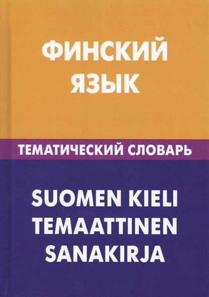 Шишкина Т. Финский язык. Тематический словарь / Suomen kieli. Temaattinen sanakirja ISBN: 9785803328520 цена