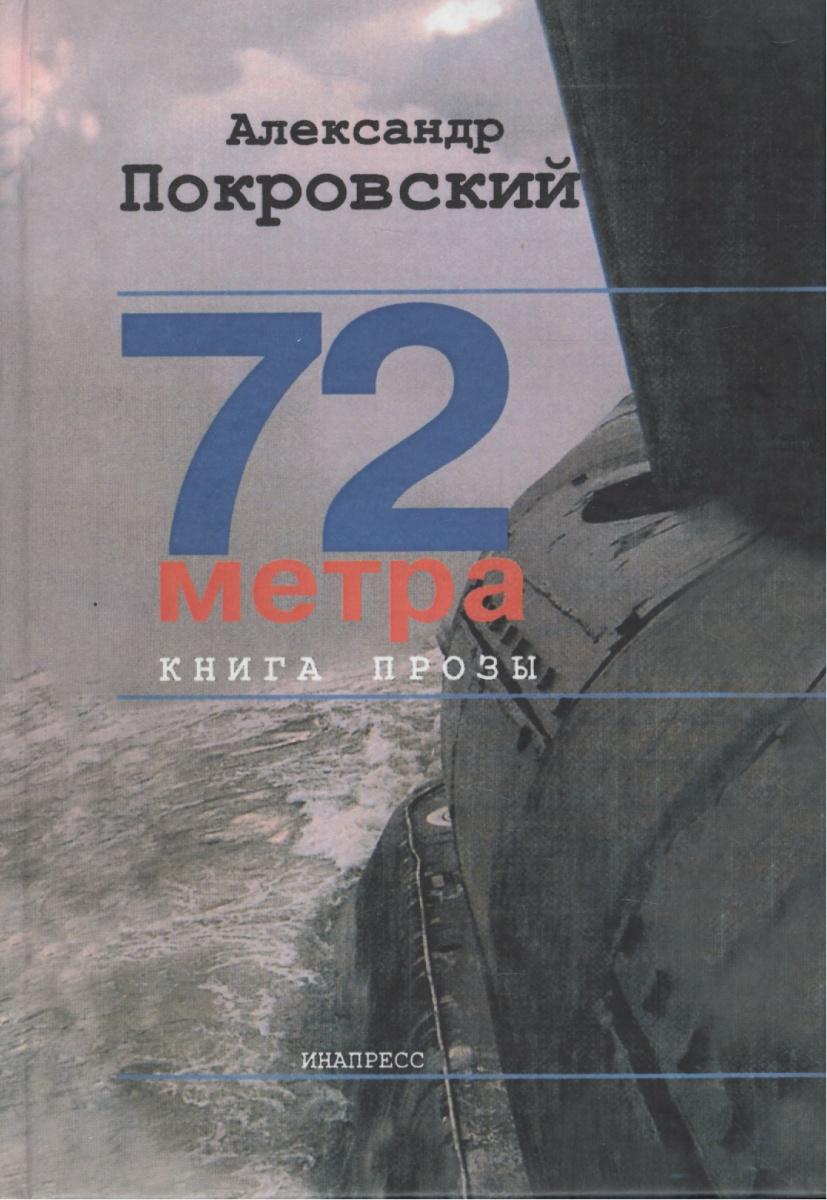 Покровский А. 72 метра Книга прозы покровский а корабль отстоя рассказы и другое