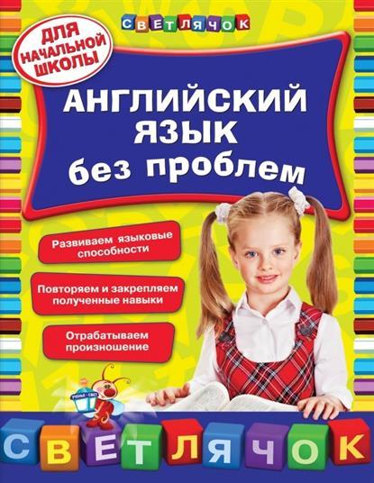 Омельяненко В. Английский язык без проблем. Для начальной школы г л кубарьков английский язык без проблем