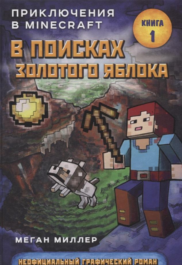 В поисках золотого яблока. Приключения в Minecraft