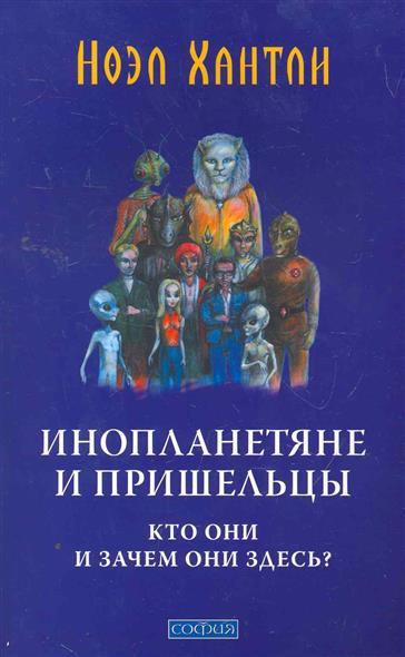 Инопланетяне и пришельцы Кто они и зачем они здесь