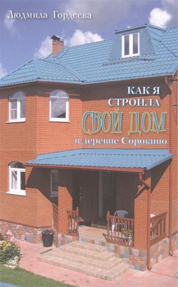 Гордеева Л. Как я строила свой дом в деревне Сорокино куплю дом в деревне ярославское направление до 60 км от мкад