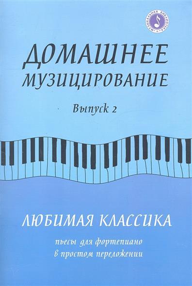 Домашнее музицирование. Выпуск второй. Любимая классика. Пьесы для фортепиано в простом переложении
