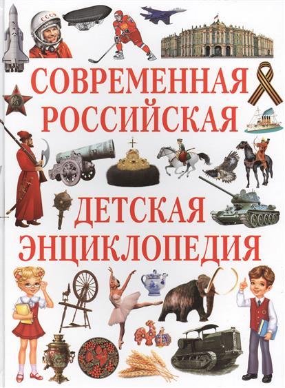 Феданова Ю., Скиба Т. (ред.) Современная Российская детская энциклопедия