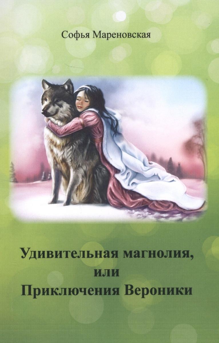 Мареновская С. Удивительная магнолия, или Приключения Вероники