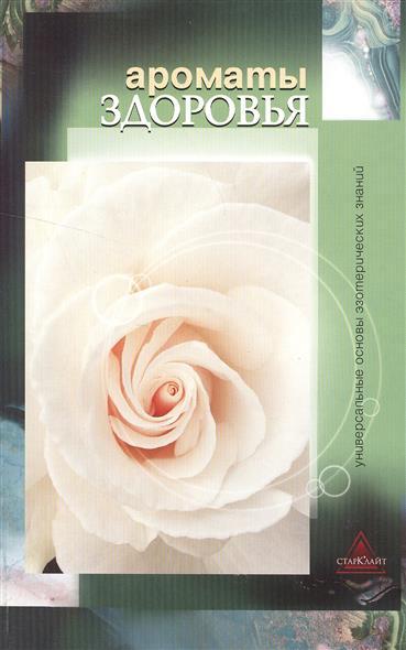 Захаренков В. (ред.) Ароматы здоровья ISBN: 9785963300558 с н захаренков в а тарловская статистика