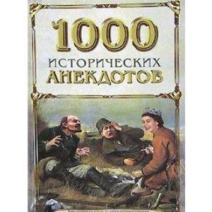 1000 исторических анекдотов
