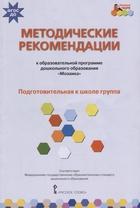 Методические рекомендации к образовательной программе дошкольного образования