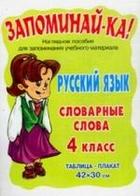 Запоминай-ка Рус. язык Словарные слова 4 кл