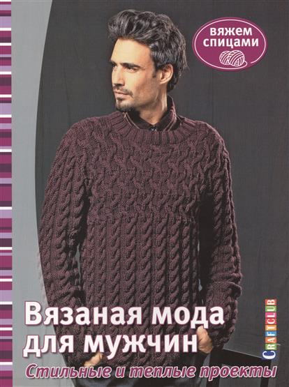 Вязаная мода для мужчин. Стильные и теплые проекты браслеты