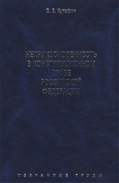Кутафин О. Избранные труды: в 7 томах. Том 4. Неприкосновенность в конституционном праве Российской Федерации бра omnilux oml 733 oml 73301 02