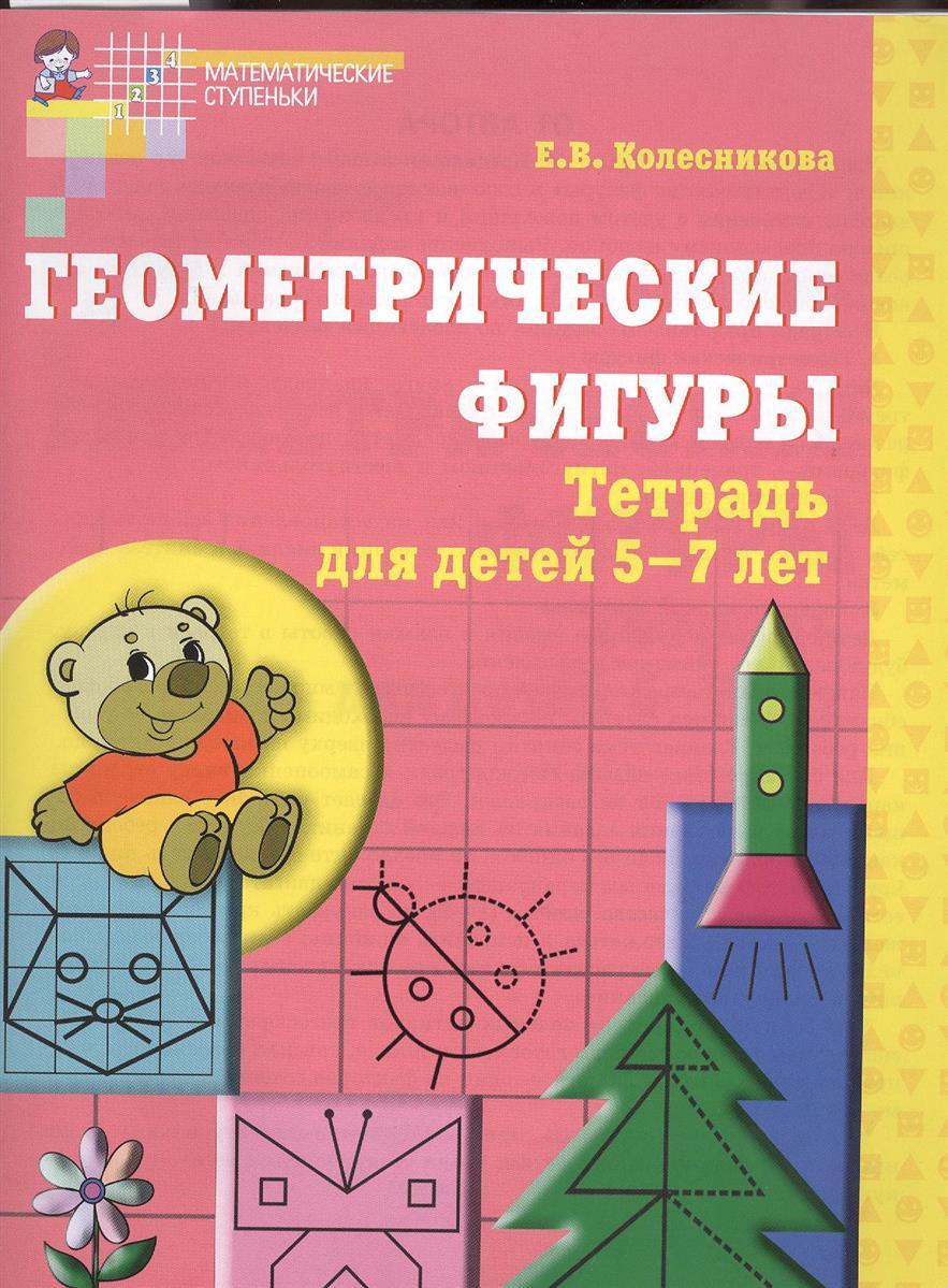 Колесникова Е. Геометрические фигуры. Тетрадь для детей 5-7 лет. Пятое издание, дополненное и переработанное курбатов п ред основы теории электрических аппаратов издание пятое переработанное и дополненное