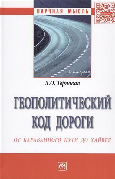Геополитический код дороги: от караванного пути до хайвея