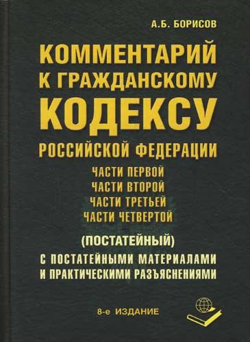 Борисов А. Комм. к ГК РФ ч.1, 2, 3, 4 цена