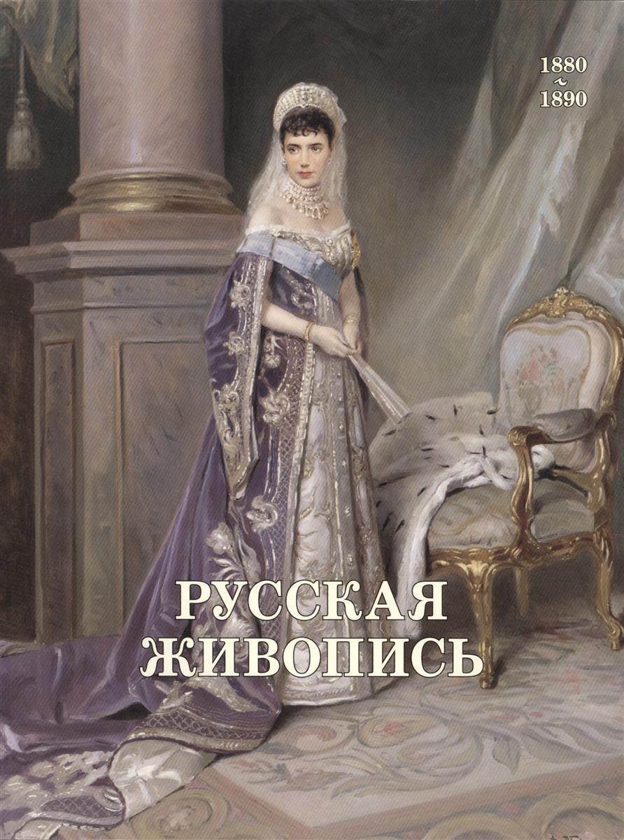 Роньшин В. Русская живопись. 1880-1890