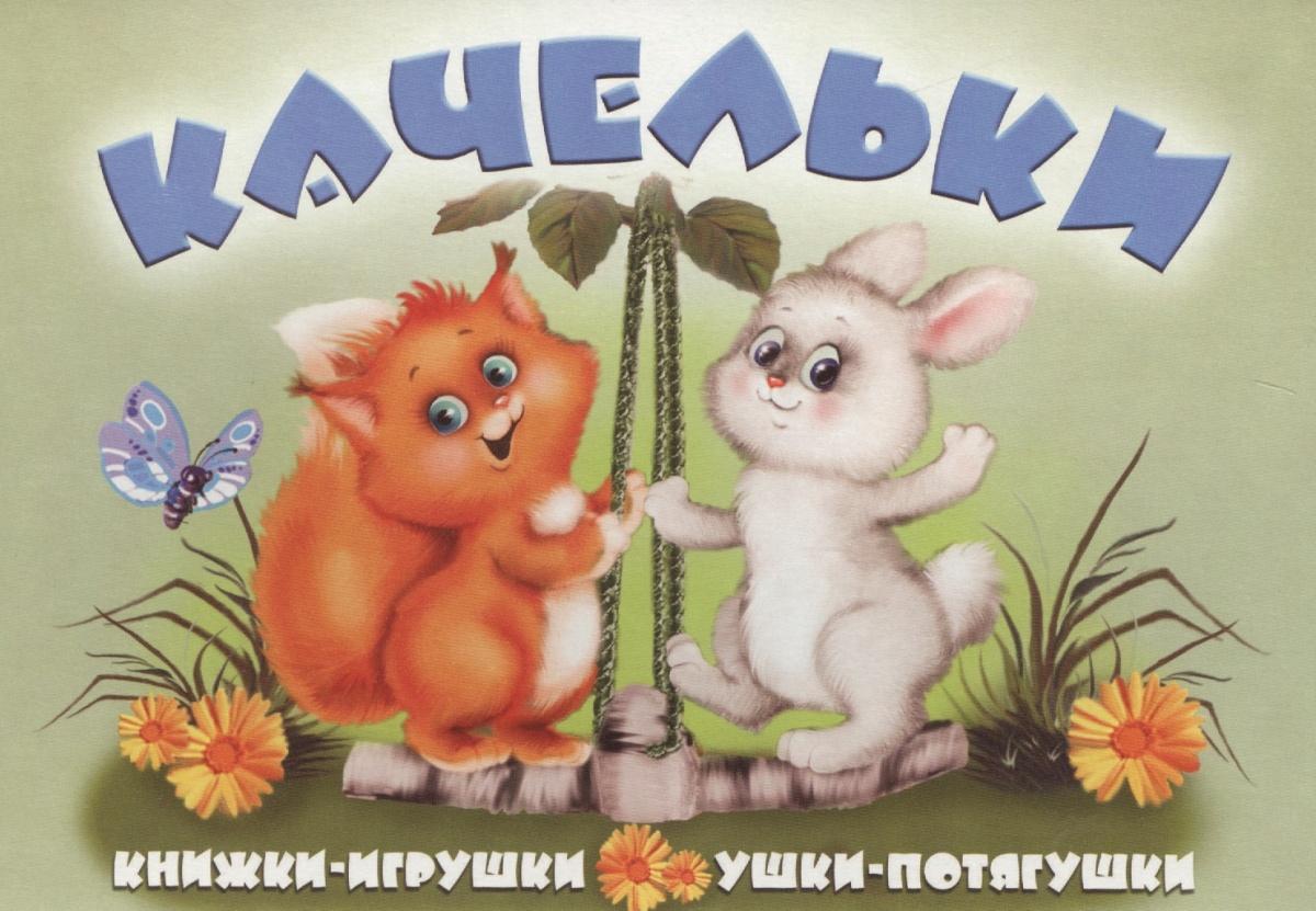 Тетерин С. Качельки. Книжки-игрушки