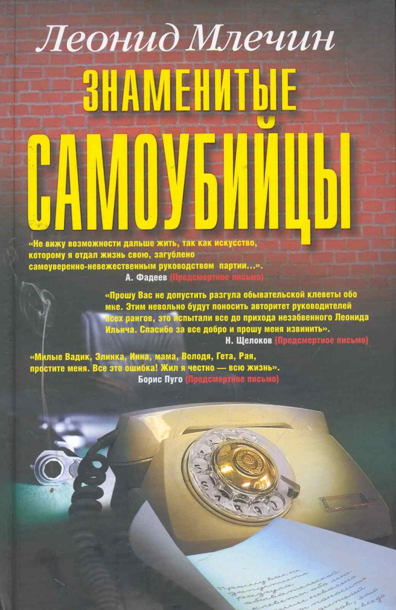 Млечин Л. Знаменитые самоубийцы акустический комплект pioneer rm 07