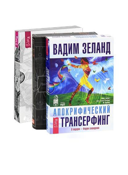 Трансерфинг реальности I-V CD. DVD. Апокрифический трансерфинг CD (комплект из 2 аудиокниг MP3 + 4 DVD)