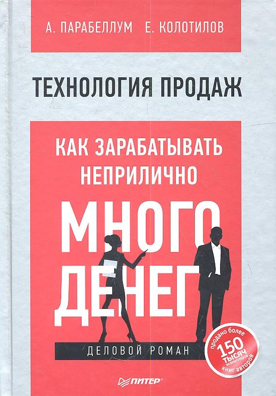 Парабеллум А., Колотилов Е. Технология продаж. Как зарабатывать неприлично много денег. Деловой роман прошкин е а смертники [фантаст роман]