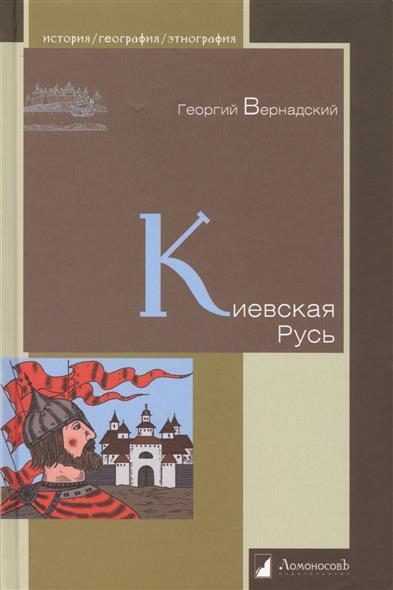 Вернадский Г. Киевская Русь александр пресняков киевская русь