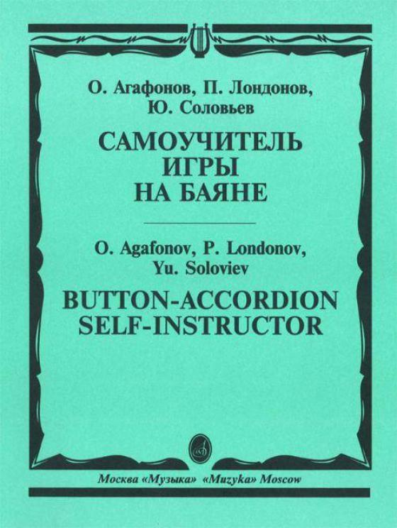 Агафонов О. Самоучитель игры на баяне