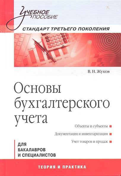 Жуков В.: Основы бухгалтерского учета