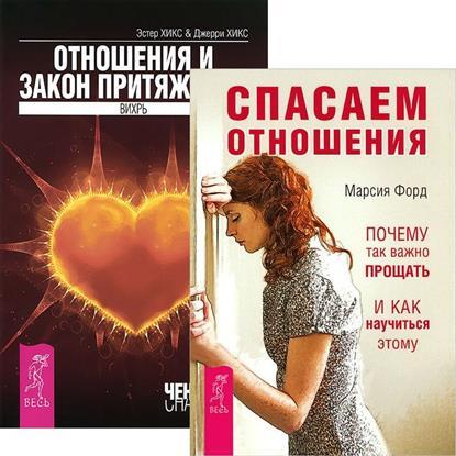 Спасаем отношения. Отношения и Закон Притяжения (комплект из 2 книг)