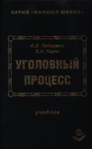 Победкин А., Яшин В. Уголовный процесс Григорьев н с манова уголовный процесс учебник