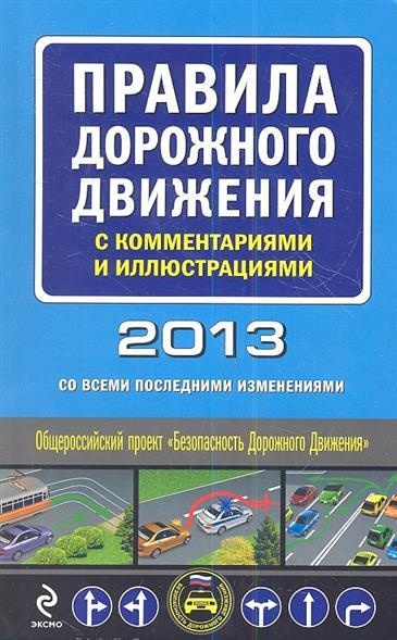 Правила дорожного движения с комментариями и иллюстрациями 2013 (со всеми последними изменениями)