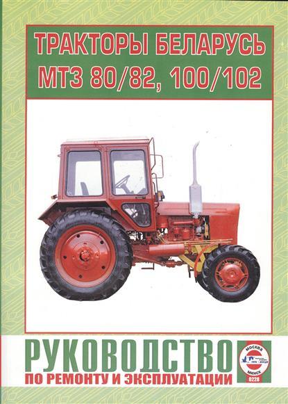 трактор мтз-80 эксплуатация, то и ремонт
