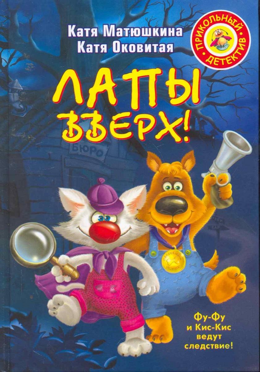 Матюшкина К., Оковитая К. Лапы вверх ISBN: 9785170791026 лапы вверх cdmp3