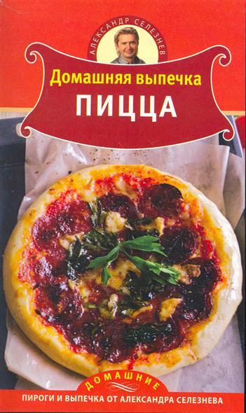 Домашняя выпечка Пицца