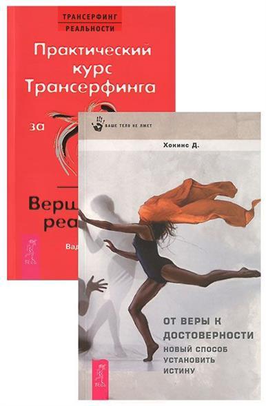 Практический курс Трансерфинга Вершитель От веры к достоверности комплект из 2 книг