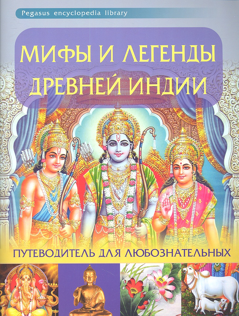 Морозова О. (ред.) Мифы и легенды Древней Индии. Путеводитель для любознательных