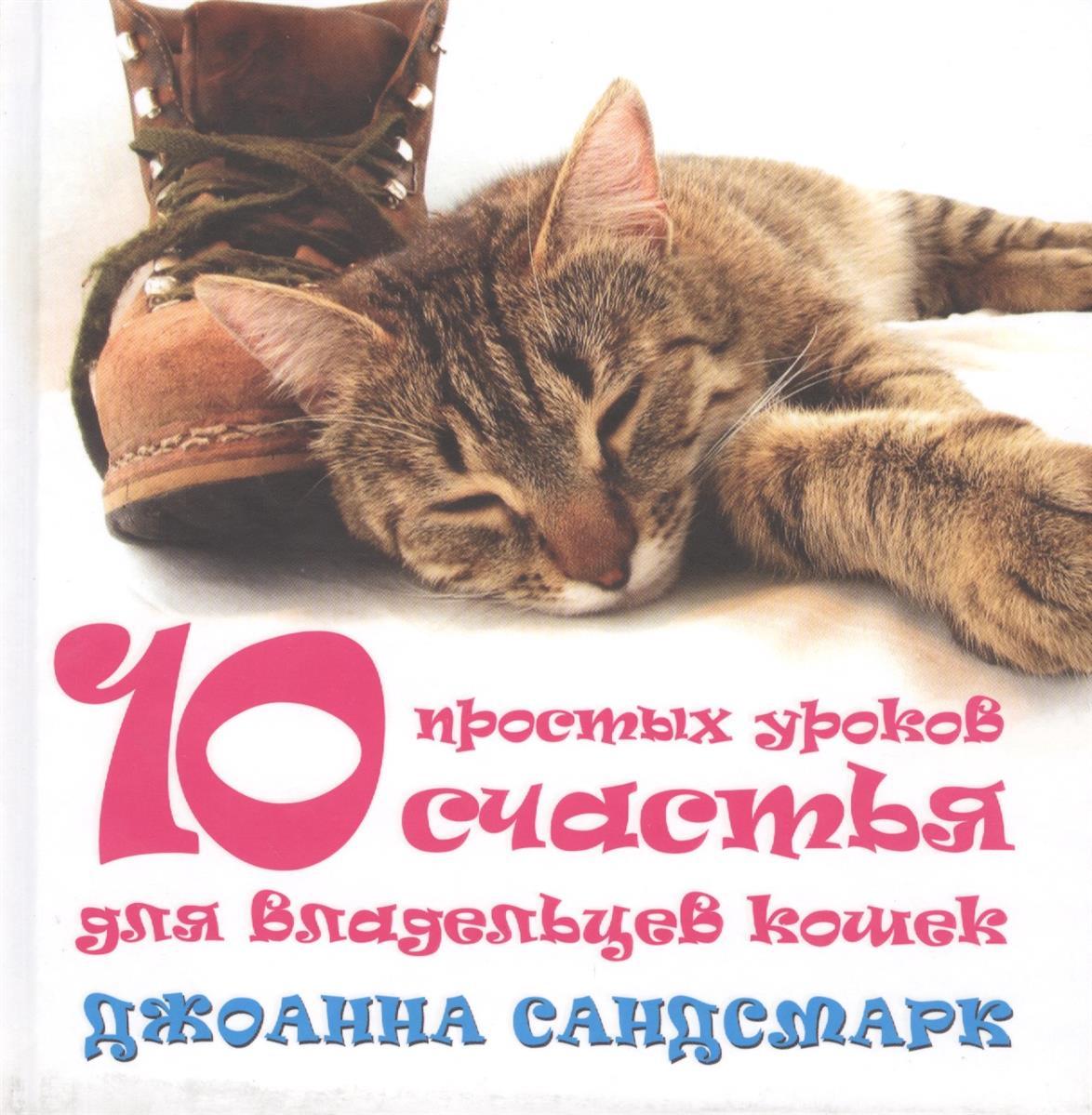 Сандсмарк Дж. Кошка в дом - счастье в нем. 10 простых уроков счастья для владельцев кошек (комплект из 4 книг) сандсмарк джоанна нем язык кду 8 кл