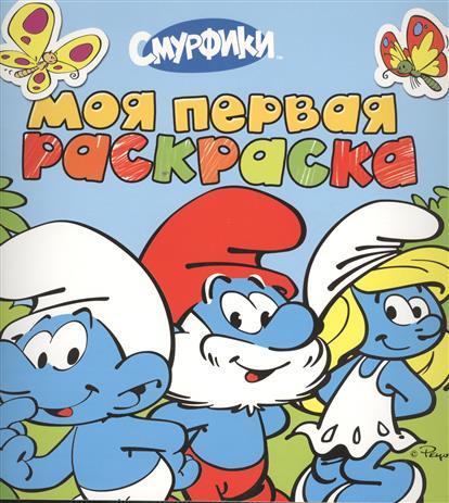 Сызранова В. (ред.) Моя первая раскраска (голубая) сызранова в ред кто быстрее книжка мультфильм
