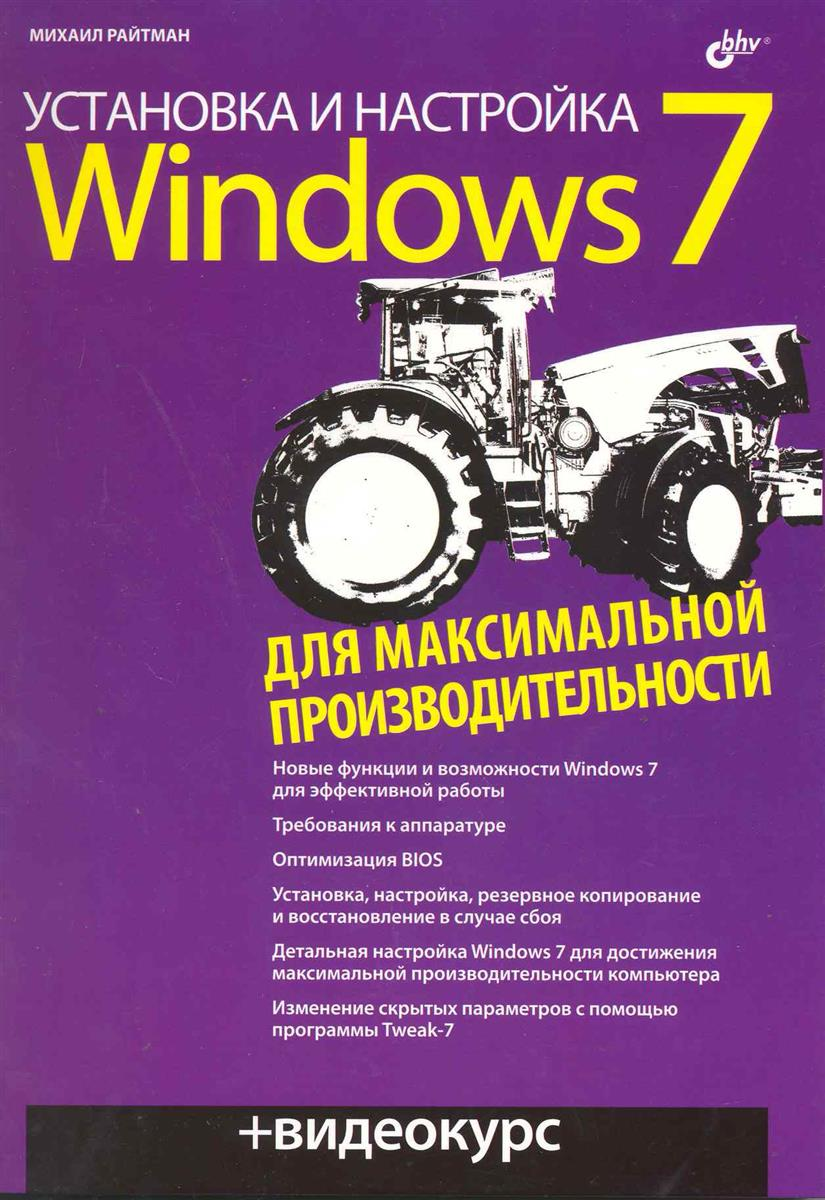 Райтман М. Установка и настройка Windows 7 для макс. производит. ноутбук и windows 7