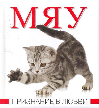 Мяу Признание в любви