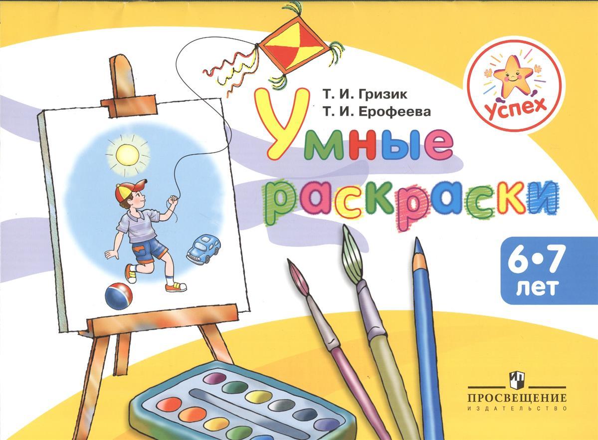 Гризик Т., Ерофеева Т. Умные раскраски. Пособие для детей 6-7 лет