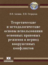 Теоретические и метод. основы использ. основ. правов. режимов в период вооруж. конфликт.