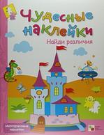 КН Чудесные наклейки Найди различия детские наклейки мозаика синтез чудесные наклейки найди различия