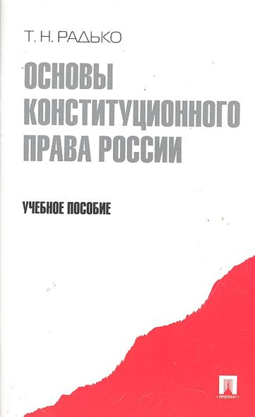 Основы конституционного права Учеб. пособие