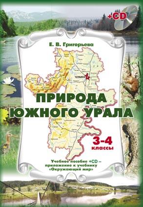 Природа Южного Урала. 3-4 класс. Учебник + CD