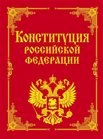 Конституция Российской Федерации и основные федеральные конституционные законы